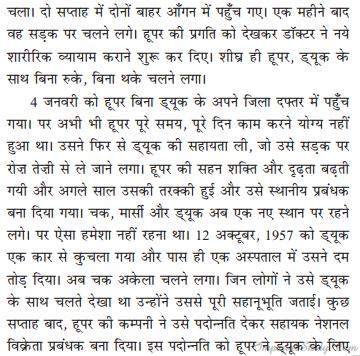 Hindi Summary of A Dog Name Duke Class 9th.