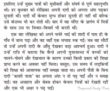 Hindi Summary of How I Taught My Grandmother To Read.