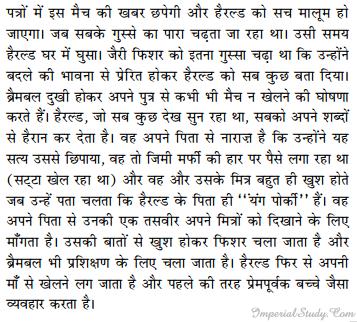 Hindi Summary of Keeping it from Harold Class 9th.Hindi Summary of Keeping it from Harold Class 9th.