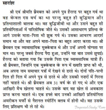 Hindi Summary of Keeping it from Harold Class 9th.