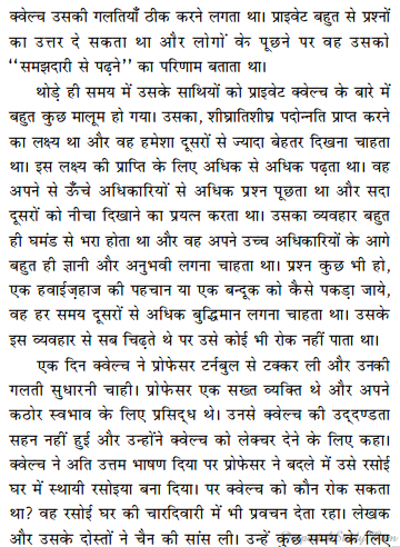 Hindi Summary of The Man Who Knew Too Much Class 9th