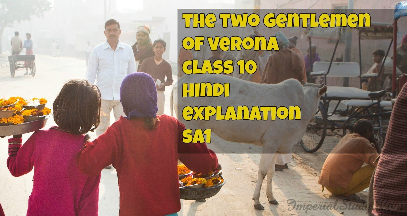 two gentlemen of verona video summary in hindi chapter english  two gentlemen of verona video summary in hindi chapter 1 english imperial study