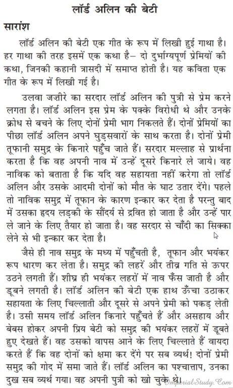 Hindi Summary of Lord Ullin