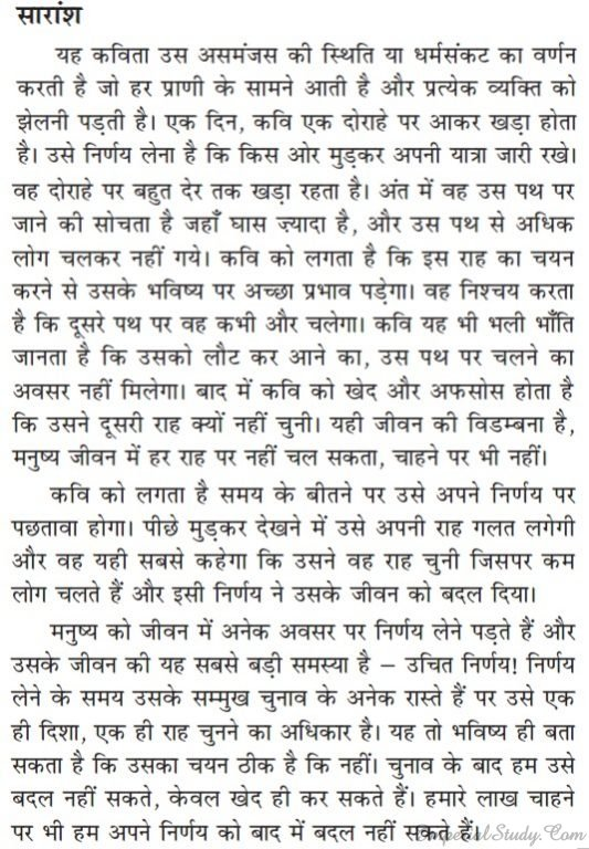Hindi Summary of The Road Not Taken Class 9th