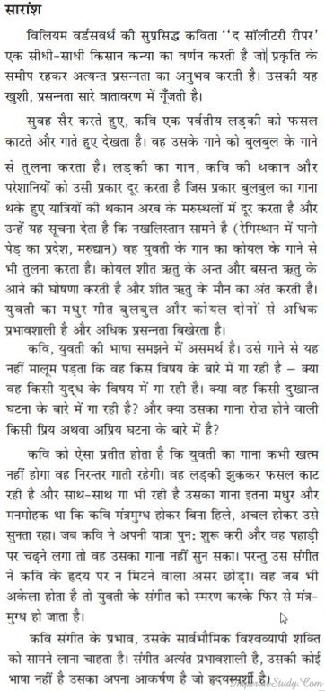 Hindi Summary of The Solitary Reaper Class 9th.