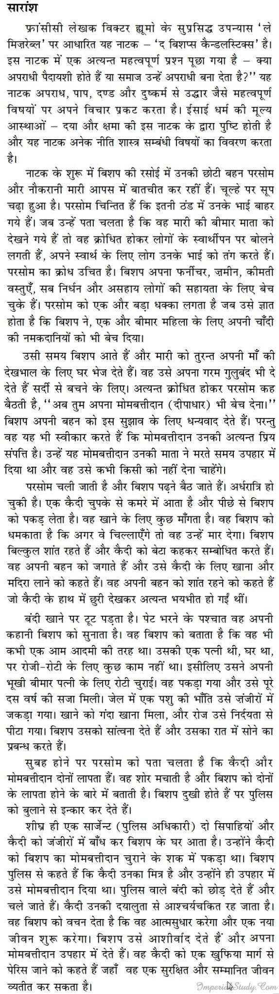 Hindi Summary of The Bishop's Candlesticks Drama Class 9th.